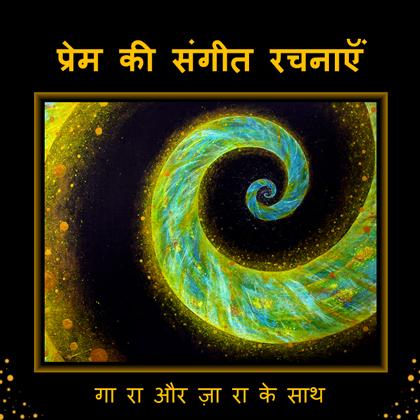 Hindi Translation: Serenades of Love